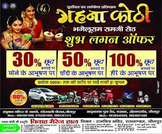 पूर्वांचल का सर्वश्रेष्ठ प्रतिष्ठान गहना कोठी भगेलूराम रामजी सेठ, जौनपुर