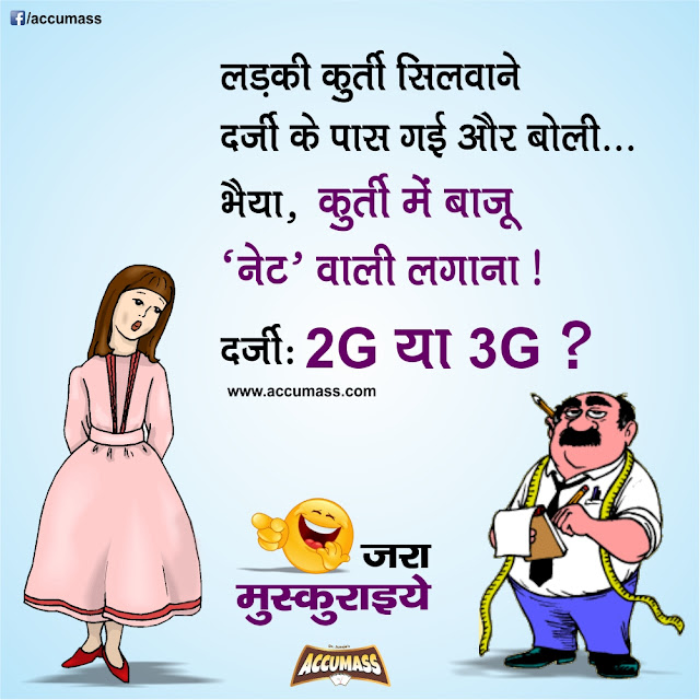 Funny Joke of the day in Hindi