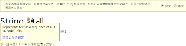 MSDN Library 機器翻譯