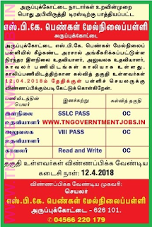 sbk-girls-higher-secondary-school-arupukkottai-office-assistant-post-recruitment-2018