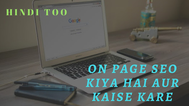 On page seo kiya hai aur on page seo kaise kare