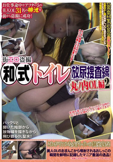 Japanese-style Toilet Pissing Investigation Line Marunouchi OL Hen 2