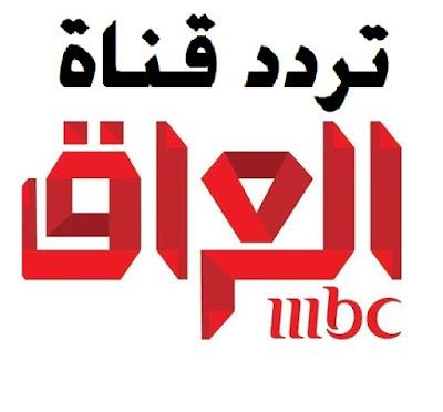 تردد قناة ام بى سى عراق MBC IRAQ HD على النايل سات NileSat 2019