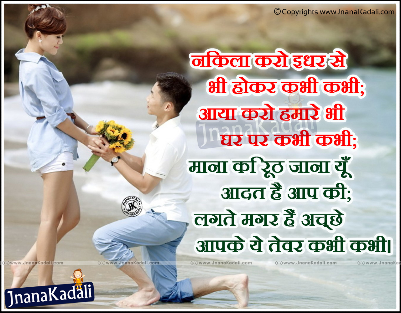 Here is a Latest Hindi Language Love Values Quotes and Nice Lines line Top and