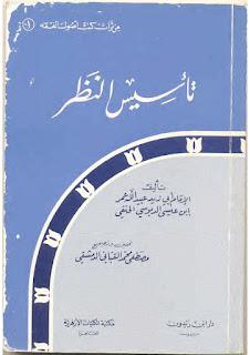 تحميل كتاب تأسيس النظر - أبو زيد الدبوسي الحنفي