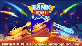 تحميل لعبة حرب الدبابات Tank Stars apk مهكرة, تانك ستارز مهكره جاهزة تهكير كامل hack mod Unlimited Money للاندرويد