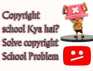 what is copyright school, copyright school kya hai, Youtube CopyRight School Question And Answer, how to remove copright strike on youtube, how to solve copyright school problem