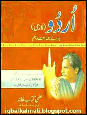 Urdu Lazmi Class 10