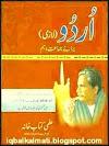 Urdu Lazmi For Class 10 Book Punjab Textbook Board Free Download