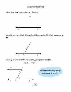 Printable geometry angles worksheets
