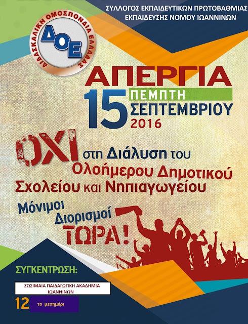 ΣΕΠΕΝΙΟΑ: Απεργιακή συγκέντρωση την Πέμπτη 13-09-2016 στις 12:00.