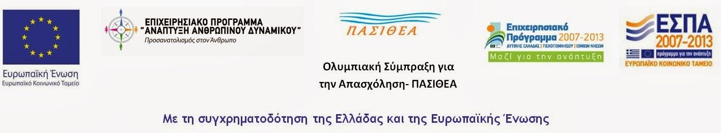 http://3.bp.blogspot.com/-EHBkgqXO2_4/Ut5HadIeiBI/AAAAAAAAACI/T3-VC72heNM/s1600/espa+pasithea+simata.jpg