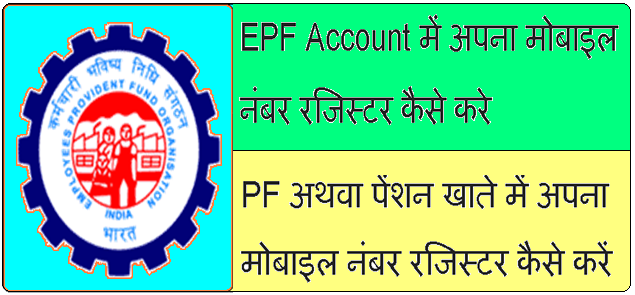 Add, change or update mobile number in EPF Account