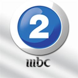 قناة MBC 2 مباشرة اون لاين بدون تقطيع