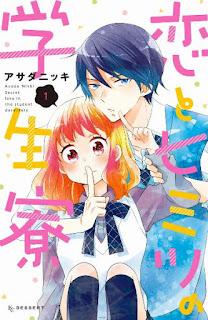 [アサダニッキ] 恋とヒミツの学生寮 第01巻