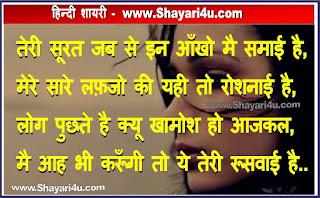 तेरी सूरत  - Beautiful Love Shayari