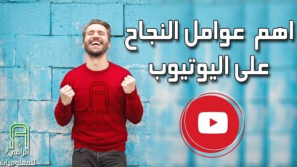 عوامل النجاح وتحقيق الشهرة على اليوتيوب
