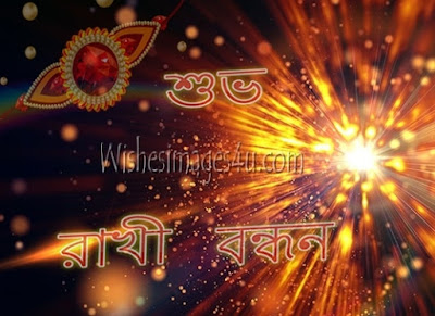 Raksha Bandhan Bengali FB DP 2018 pics