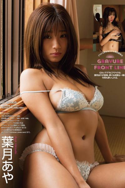 Aya Hazuki 葉月あや, Weekly SPA! 2020.03.17 (週刊SPA! 2020年3月17日号)