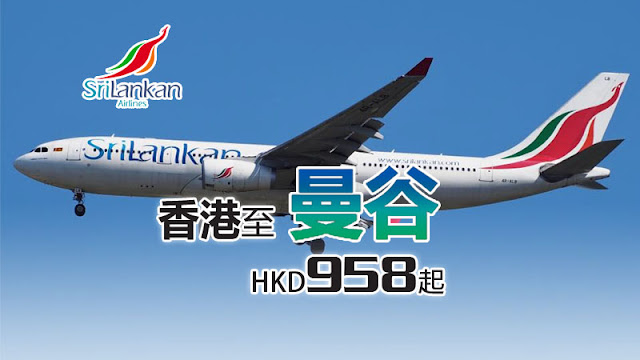 貴一百聖誕飛曼谷!斯里蘭卡航空 香港飛曼谷$958起,明年2月底前出發!