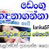 How To Recognize Dengue Fever [Sinhala]