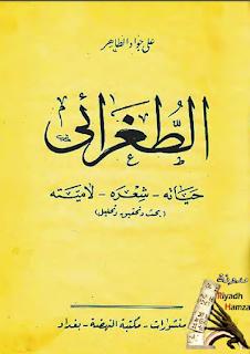 الطغرائي - علي جواد الطاهر