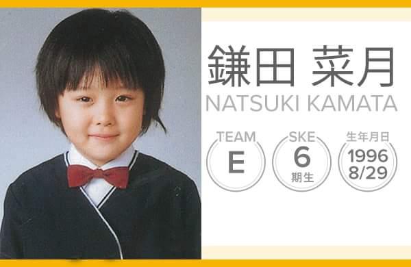 ske48 natsuki kamata sousenkyo gravure