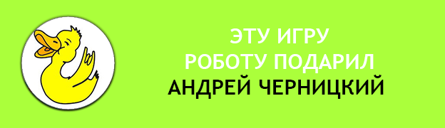 Подарочная плашка АНДРЕЙ ЧЕРНИЦКИЙ Подарок для Робота Роботу подарили