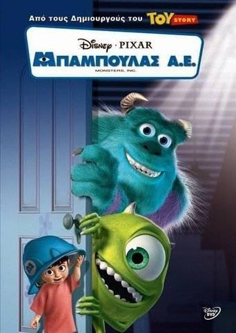 Monsters, Inc. (2001) ΜΕΤΑΓΛΩΤΙΣΜΕΝΟ με ελληνικους υποτιτλους