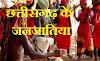 राज्य की कुछ प्रमुख जनजातियां|Some major tribes of the state