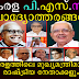 Kerala PSC Video Tutorial - Chief Ministers of Kerala