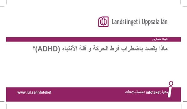 ماذا يقصد بإضطراب فرط الحركة و قلة الإنتباه ADHD - أنجيتا هليستروم PDF