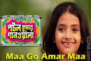 Maa Go Amar Maa - POtol Kumar Gaanwala Star Jalsha Serial