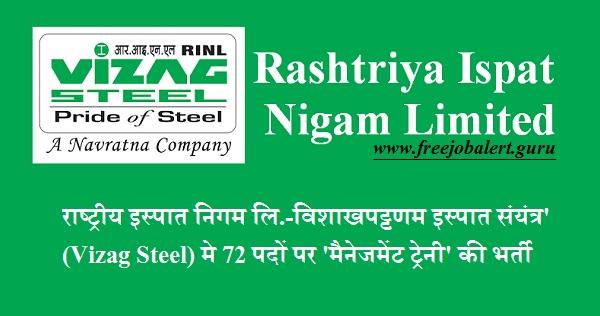 Rashtriya Ispat Nigam Limited - Visakhapatnam Steel Plant, RINL-VSP, Vizag Steel, Andhra Pradesh, Management Trainee, Graduation, B.Tech, Latest Jobs, vizag steel logo