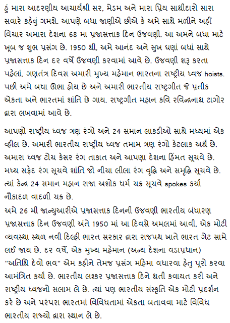 26 January Speech in Gujarati