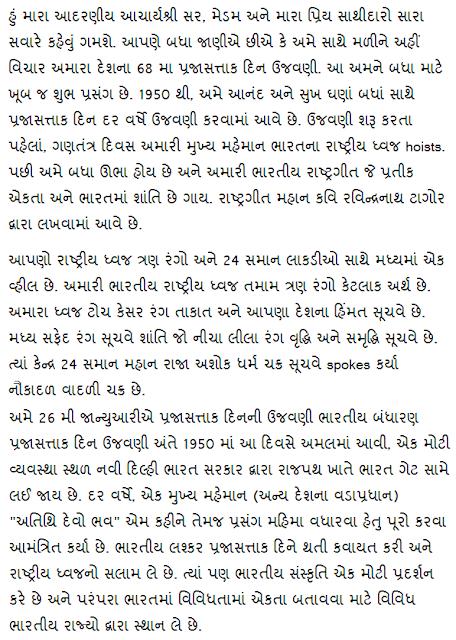 26 January Speech in Gujarati