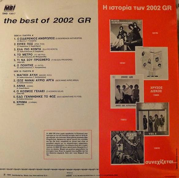 2002 GR ‎– The Best Of 2002 GR_back