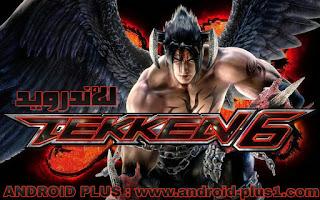 تحميل لعبة Tekken 6 للاندرويد على محاكي ppsspp، تيكن 6 للاندرويد، تحميل لعبة Tekken 6.iso للاندرويد، تنزيل Tekken 6 على محاكي ppsspp، تشغيل لعبة Tekken6 على محاكي psp للاندرويد، تحميل وتثبيت لعبة tekken 6 للاندرويد، تيكن 6، لعبة تكن6 للاندرويد على محاكي ppsspp، تحميل لعبة Tekken 6، tekken 6 download، تحميل لعبة tekken psp، تنزيل لعبة تيكن للاندرويد، لعبة tekken على محاكي psp للاندرويد، العاب ppsspp، لعبة Tekken6 لمحاكي ppsspp على الاندرويد، رابط مباشر لتحميل Tekken 6 للاندرويد