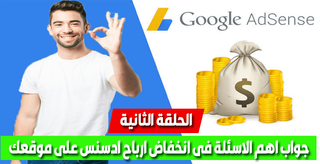 increase-my-AdSense-earnings