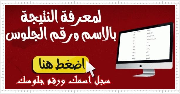خدمة_نتائج_الامتحانات