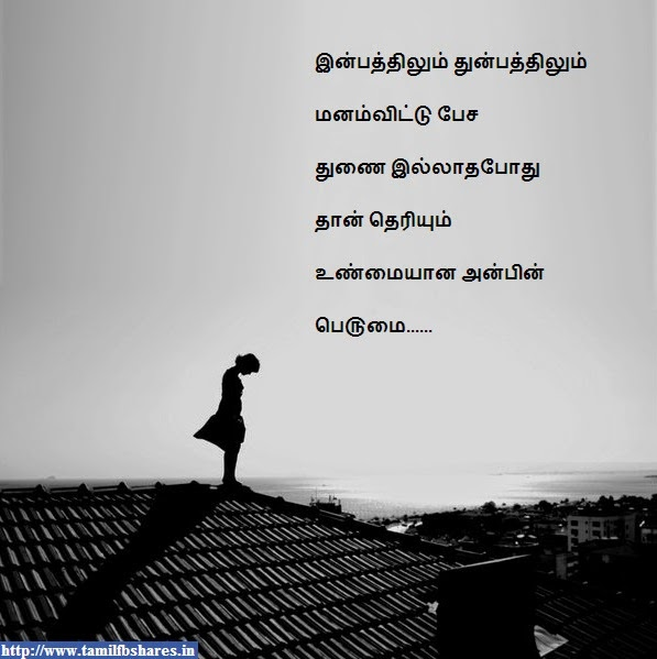 True Love Quotes In Tamil