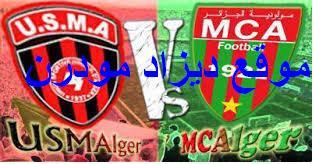 مباراة مولودية الجزائر واتحاد الجزائر العاصمة USMA VS MCA