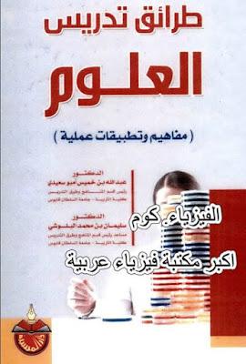 تحميل كتاب طرائق تدريس العلوم pdf برابط مباشر