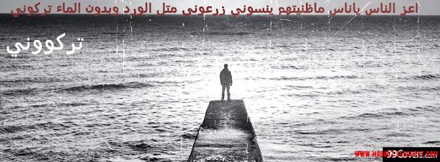 غلاف فيس بوك حزين 2014