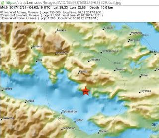 Σεισμός 4,6 Ρίχτερ έγινε αισθητός και στην Αθήνα