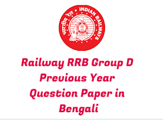 Railway RRB Group D Previous Year Question Paper in Bengali