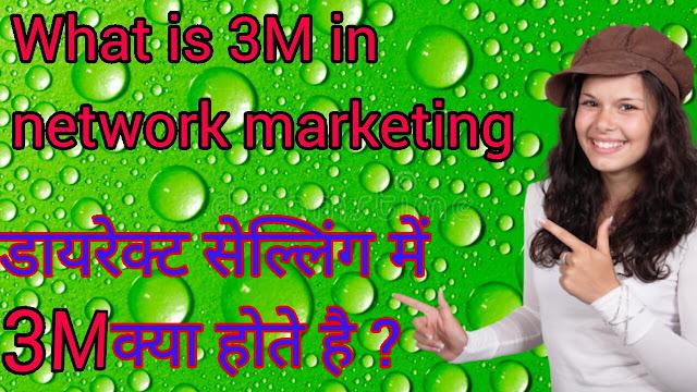 3m kya hote hai neywork marketing me