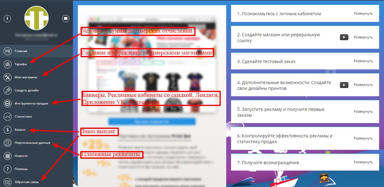Printbar - партнерка интернет магазина по продаже одежды (обзор ... 92fd68a203e