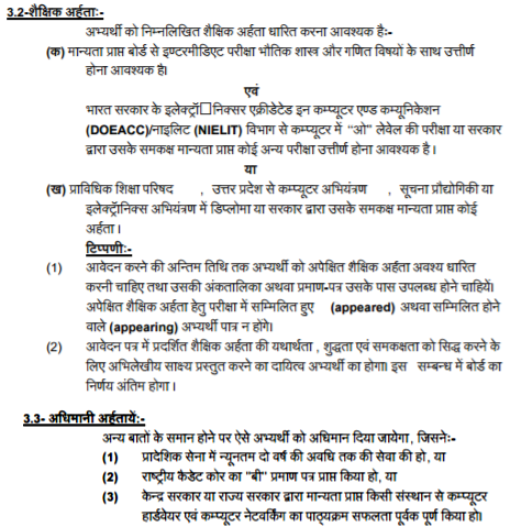 UP Police Computer Operator Recruitment