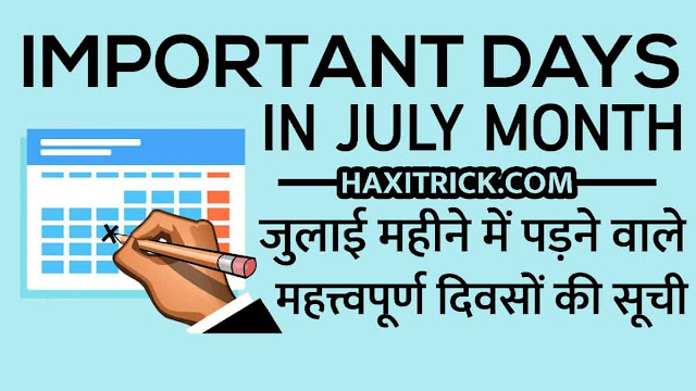 Important International and Nation Day of July Month in Hindi
